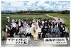 Itoatami2009_senzai