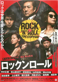 Fly_100803_rocknroll_m_pm_img_2