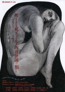 Yotsuyachirashi