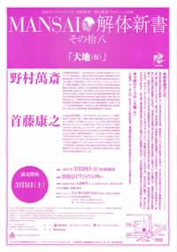Fly_p_110328_kaitai18_m_pm_img_4