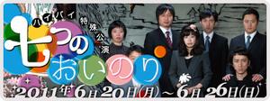 Banner_nanatsu110512over