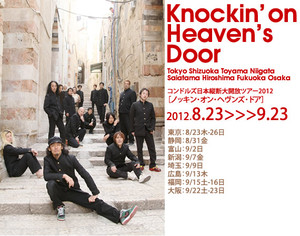 Knock570250
