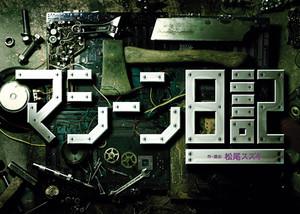 20130222_machine_v