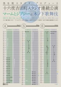 Izayoi_renzoku212x300
