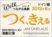 Banner_an_und_aus_2
